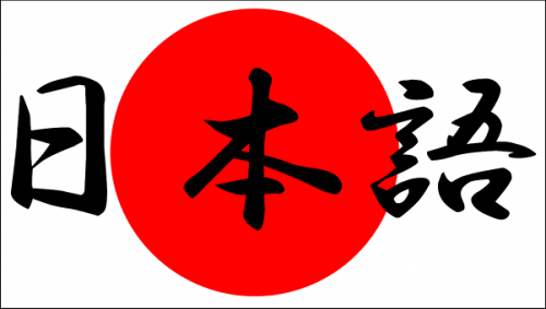 Alasan Mengapa Bahasa Jepang Membutuhkan 3 Jenis Huruf Malang International School